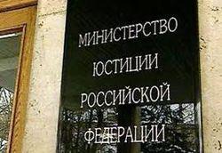 Минюст РФ: закрытию подлежат 9 тысяч НКО