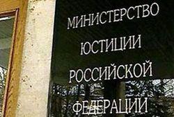РФ не запрещает работу украинских организаций