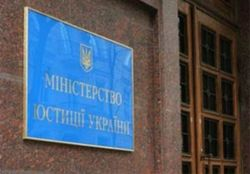 Минюсту предложили запретить деятельность ВО «Свобода»