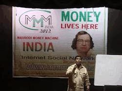 МММ в Индии