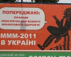 Новый закон не защитит Украину от МММ – Сергей Мавроди