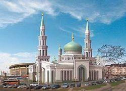 Мечетей в Москве станет в 2,5 раза больше, потом построят еще