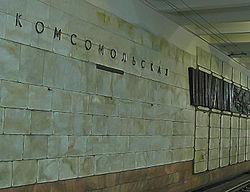 На эскалаторе московской подземки сработал аварийный тормоз