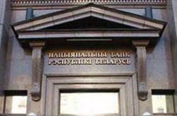 Нацбанк РБ определил цель на 2013 год: снижение инфляции