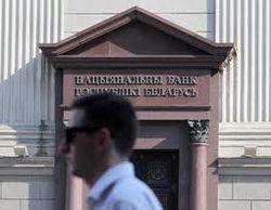 Нацбанк снова проведет ломбардный кредитный аукцион