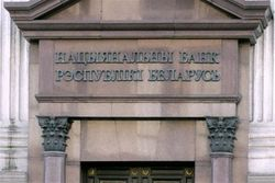 Нацбанк Беларуси дал прогноз курс рубля и ставки рефинансирования в 2014 г