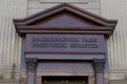 Белорусский Нацбанк оставит ставку рефинансирования на прежнем уровне