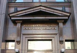 Белорусский Нацбанк ограничит оборот наличных