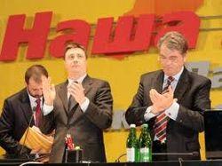 Наша Украина Виктора Ющенко самораспустилась. Причины фиаско