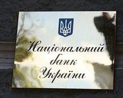 Нацбанку Украины не нужны евро-фальшивки