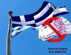 Греции больше не давать!