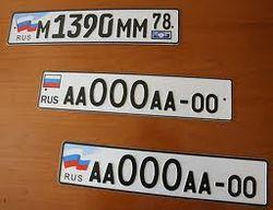 Выкуп: причина краж номеров с автомобилей в Москве