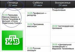 НТВ не планирует снимать «Служу Советскому Союзу» с показа
