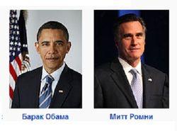 Обама – Ромни: словесная битва за проценты