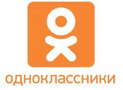 Социальная сеть Одноклассники временно недоступна: причины