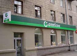 Смена руководителя ОТП банка в России – причины