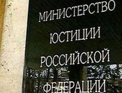 Партия МММ не проходила государственной регистрации – Минюст