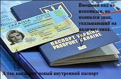 Украинцам начали выдавать паспорта с чипом, пока только в Молдове