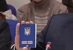 «Чипизация» украинцев откладывается на три года – нет денег