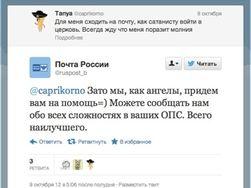 """""""Почта России"""" завела новый аккаунт в Twitter"""