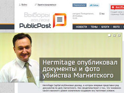 PublicPost прекратит работу с 1 июля - СМИ