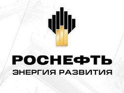 Роснефть сообщила о росте нефтедобычи на 33 процента