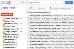 """Google Reader """"починет в бозе"""" 1 июля"""