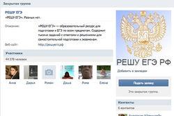 «ВКонтакте» заблокировала сообщества, в которых появились ответы ЕГЭ