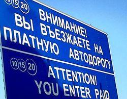 В Беларуси с 1 июля некоторые дороги станут платными