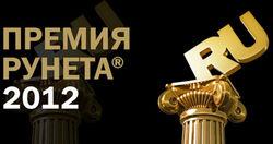"""Названы победители """"Премии Рунета-2012"""""""