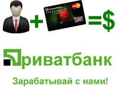 ПриватБанк укрепляет свои позиции в Украине и мире