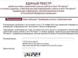 Сайт о запрещенных сайтах
