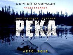 Фильм ужасов Сергея Мавроди получил приз за развитие жанра