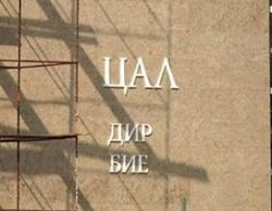 Хартия'97 объяснила надписи ЦАЛ ДИР БИЕ на стройке новой резиденции Лукашенко