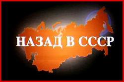 Почему большинство в России хотят назад в СССР