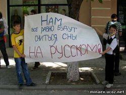 «Газпром» инвестирует в Украине… в язык