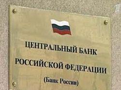 Центральный Банк России будет рассчитывать максимальную ставку по вкладам по новой методике
