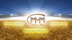 Российский суд признал информацию на сайтах МММ запрещенной