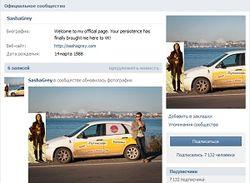 Поклонники Саши Грей теперь могут общаться с ней «ВКонтакте»