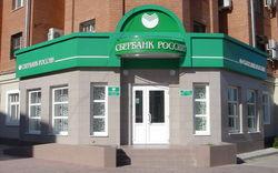 Сбербанком планируется сокращение процентной маржи