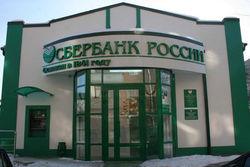 Сберегательный банк России стал самым крупным брокером