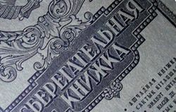 В Украине продолжат выплату советской тысячи