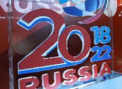 СМИ назвали 11 городов РФ, которые примут ЧМ-2018 по футболу