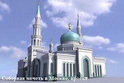 СМИ: в Москве возведут пятую мечеть – крупнейшую в России