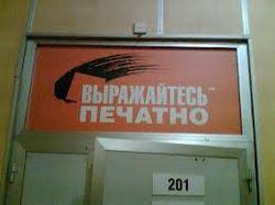 Отныне за матерщину в СМИ штраф до 200 тысяч рублей – Дума