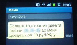 PR: для своей рекламы в Ижевске таксисты шлют SMS «от мамы»