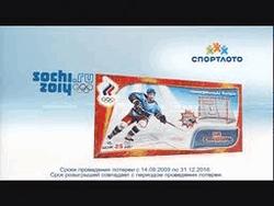 """Символика Сочи-2014 на рекламе """"Спортлото"""""""