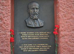 Мемориальную доску Столыпина в Киеве украли две недели назад – МВД