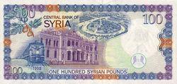 Валюта Сирии