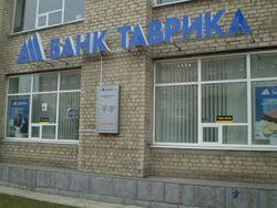 На «Таврику» наложены ограничения по привлечению депозитов физлиц